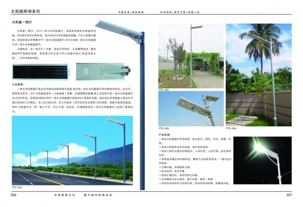 一体化太阳能路灯案例