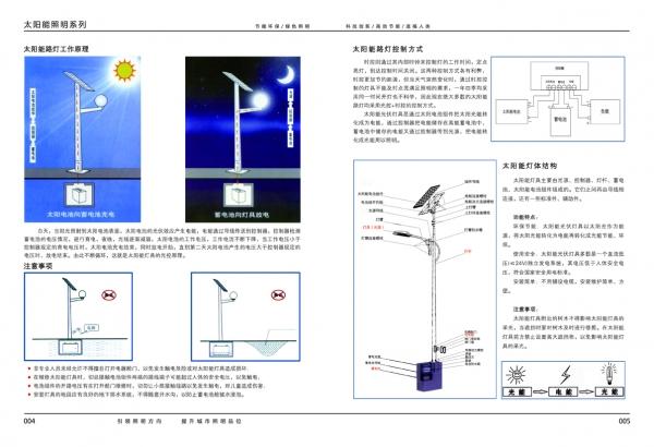 太阳能路灯TYNLD4-5