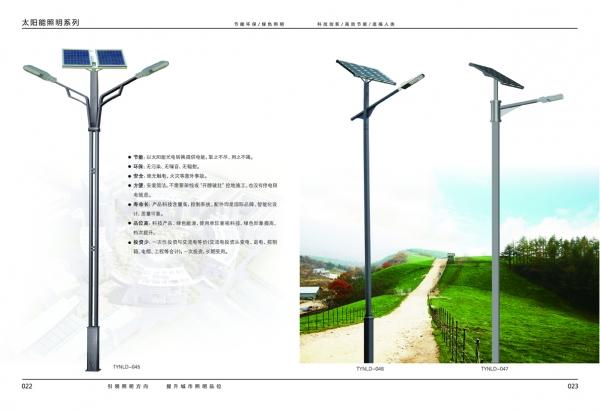 太阳能路灯TYNLD22-23